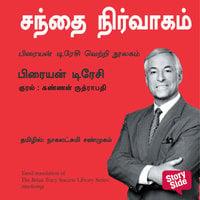 Marketing (Tamil) - Sandhai Nirvaagam - Brian Tracy