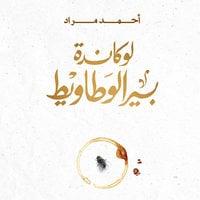 لوكاندة بير الوطاويط - أحمد مراد