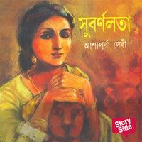 Subarnalata - Ashapurna Debi