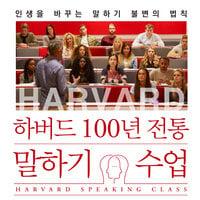 하버드 100년 전통 말하기 수업 - 류리나