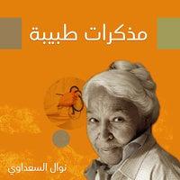 مذكرات طبيبة - نوال السعداوي