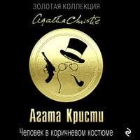 Человек в коричневом костюме - Агата Кристи