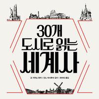 30개 도시로 읽는 세계사 : 세계 문명을 단숨에 독파하는 역사 이야기 - 조 지무쇼