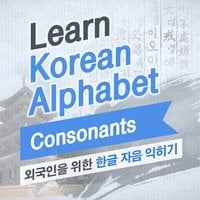 Learn Korean Alphabet: Consonants - Jin Sul Lee