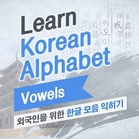 Learn Korean Alphabet: Vowels - Jin Sul Lee