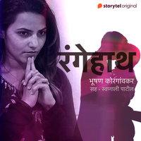 Rangehaath - Bhushan Korgaonkar
