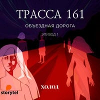 Эпизод 1. Девушка у железной дороги - Саша Сулим, Алексей Пономарев