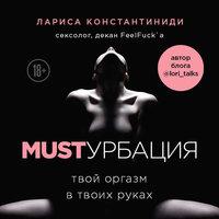 MUSTурбация. Твой оргазм в твоих руках - Лариса Константиниди