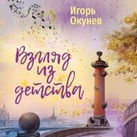 Взгляд из детства - Игорь Окунев