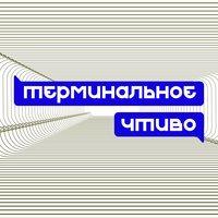 Терминальное чтиво. Сезон 2, выпуск 7: Ася Казанцева - Мастридер и Александр Фарсайт