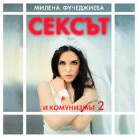 Сексът и комунизмът 2 - Милена Фучеджиева