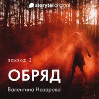 Серия 1 - ОБРЯД - Валентина Назарова