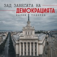 Зад завесата на демокрацията - Калин Тодоров