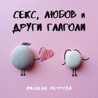 Секс, любов и други глаголи - Михаела Петрова