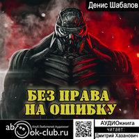 Без права на ошибку - Денис Шабалов