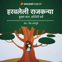 Haravaleli Rajkanya - Mukta Bam, Ashvini Barve