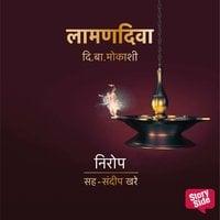 Laaman Diva : Nirop - Di. Ba Mokashi
