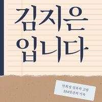 김지은입니다 : 안희정 성폭력 고발 554일간의 기록 - 김지은