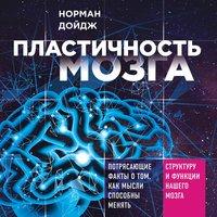 Пластичность мозга. Потрясающие факты о том, как мысли способны менять структуру и функции нашего мозга - Норман Дойдж