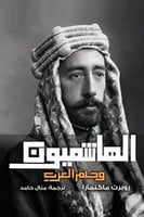 الهاشميون وحلم العرب - روبرت ماكنمارا - ترجمة: منال حامد