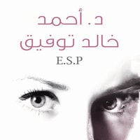 E.S.P - أحمد خالد توفيق