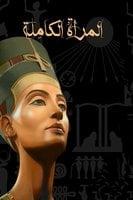 المرأة الكاملة - سلطان موسى الموسى