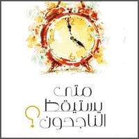متى يستيقظ الناجحون؟ - زياد الدريس و علي الحكمي