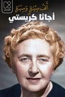 أجاثا كريستي: رواية الأحد عشر يومًا السرية - خلف جابر