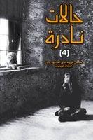 حالات نادرة 4 - عبدالوهاب السيد الرفاعي