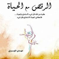 الرقص مع الحياة - مهدي الموسوي