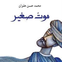 موت صغير - محمد حسن علوان