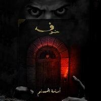 خوف - أسامة المسلم