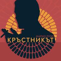 Кръстникът - Марио Пузо