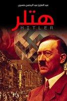 هتلر - عبدالعزيز عبدالرحمن حسين