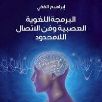البرمجة اللغوية العصبية - إبراهيم الفقي