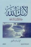 لأنك الله - علي بن جابر الفيفي