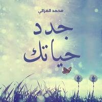 جدد حياتك - محمد الغزالي