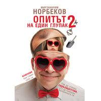 Опитът на един глупак 2 - Мирзакарим Норбеков