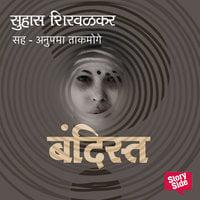 Bandista - Suhas Shirvalkar