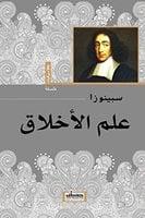علم الأخلاق - باروخ سبينوزا ترجمة: مروة مغربي