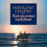 Най-дългото пътуване - Никълъс Спаркс