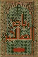 رياض الصالحين - الإمام يحيى بن شرف النووي الدمشقي