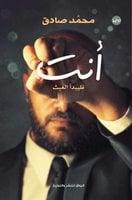 أنت ... فليبدأ العبث - محمد صادق