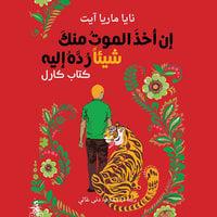 إن أخذَ الموتُ منكَ شيئاً رُدَّهُ إليه - كتاب كارل - نايا ماريا آيت