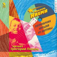 Популярная музыка из Виттулы - Микаэль Ниеми