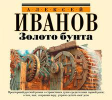 Золото бунта - Алексей Иванов