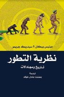 نظرية التطور- تاريخ ومجادلات - دينيس بيكان وسيدريك جيرمو