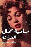 سامية جمال - الفراشة - ناهد صلاح