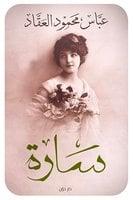 سارة - عباس محمود العقاد