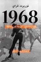 1968 - الثوار الشباب - نوربرت فراي